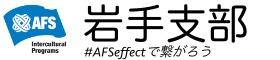 (公財)AFS日本協会岩手支部